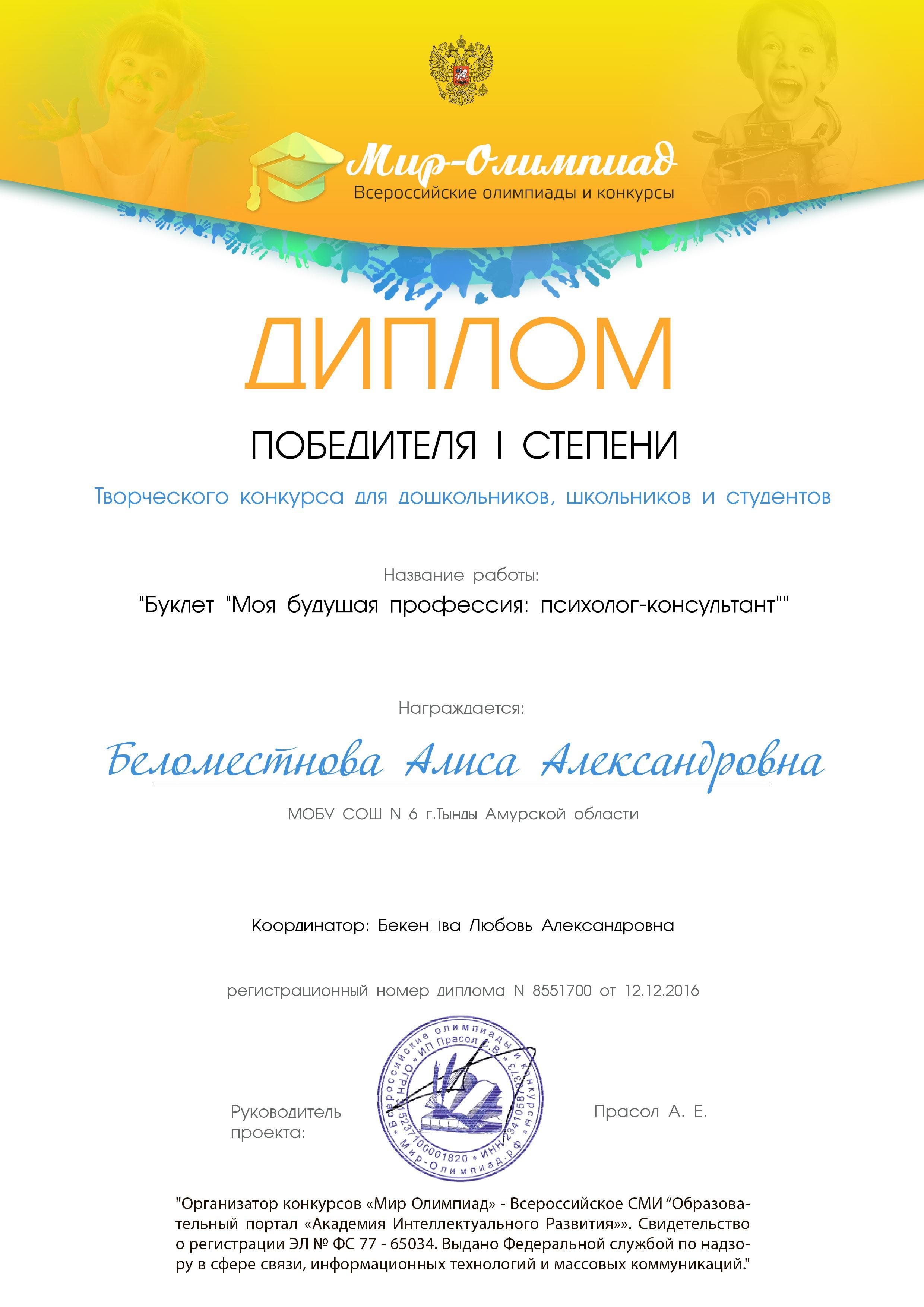 Международные конкурсы для школьников